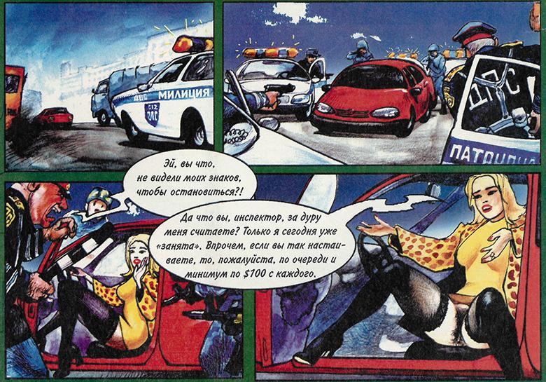 Комикс про полицейского и проститутку
