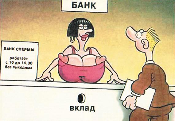 Банк спермы