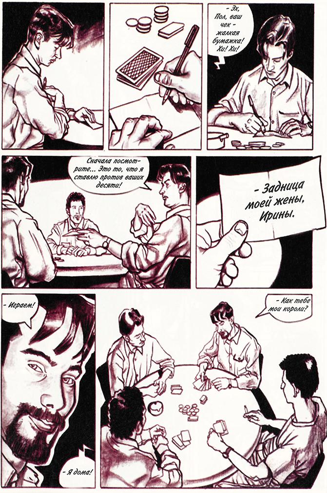 Секс-покер